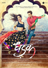 Dhadak Mp3 Songs