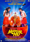 First Look At Mangal Ho