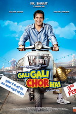 Download Suno Suno - Gali Gali Chor Hai (2012) Mp3 Single Song