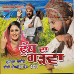 Dudh Da Gadwa By Mohd.Saddiq & Sukhjeet Kaur Mp3 Songs