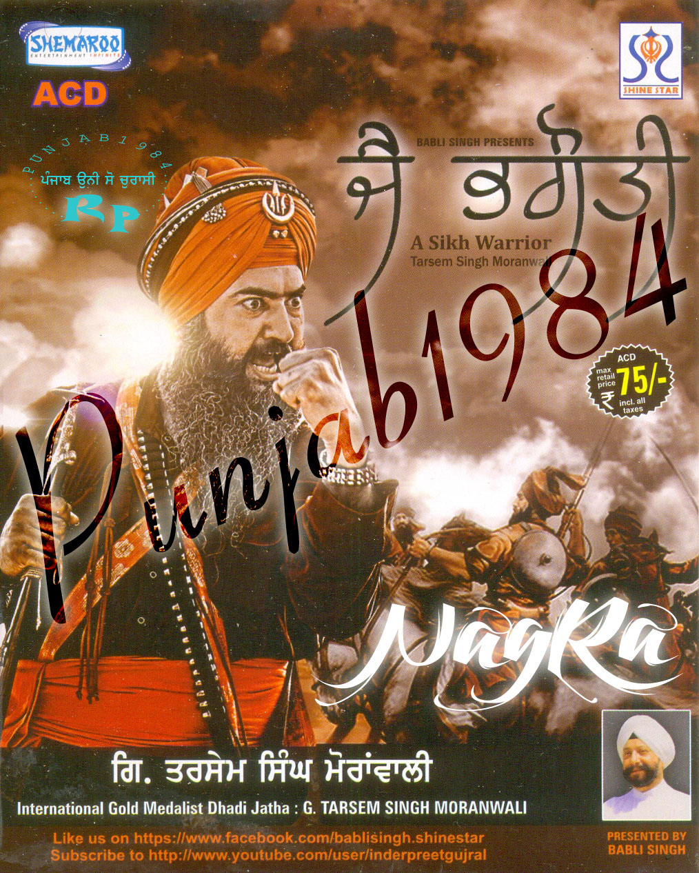 Jai Bhagouti (A Sikh Warrior) By Dhadi Jatha Tarsem Singh Moranwali Mp3 Songs
