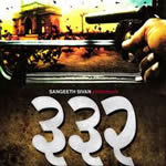 332 Mumbai To India Songs