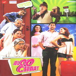 Aloo Chaat Songs