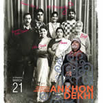 Ankhon Dekhi Songs