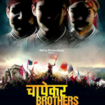 Chapekar Brothers Mobile Ringtones