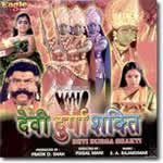 Devi Durga Shakti Mp3 Songs