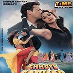 Chhote Sarkar Mp3 Songs